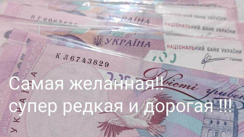Не сдавайте в магазин ищите покупайте отложите 200 гривен редкая банкнота цена цены 2014 2013 2007