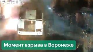 Момент взрыва автобуса в Воронеже. Видео с места ЧП с пассажирским автобусом