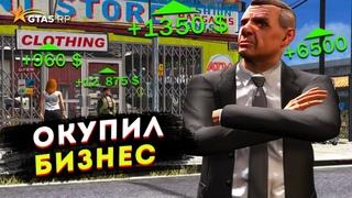 ОКУПИЛ БИЗНЕС ЗА 10 ДНЕЙ В GTA 5 RP