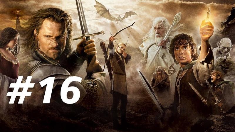 Властелин Колец:Битва за Средиземье/The Lord of the Rings:The Battle for Middle-earth Прохождение 16
