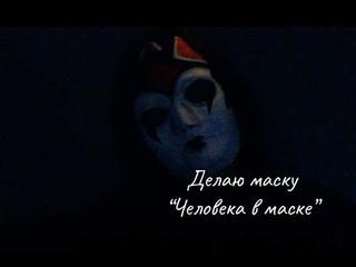 Делаю маску Человека в маске по игре Тени Сентфора Клуб Романтики
