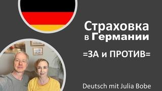 Страховка в Германии. Личный опыт🤓💰  Deutsch mit Julia Bobe