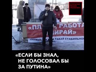 Учителю пригрозили увольнением за критику Путина на митинге. Настоящий молодец.