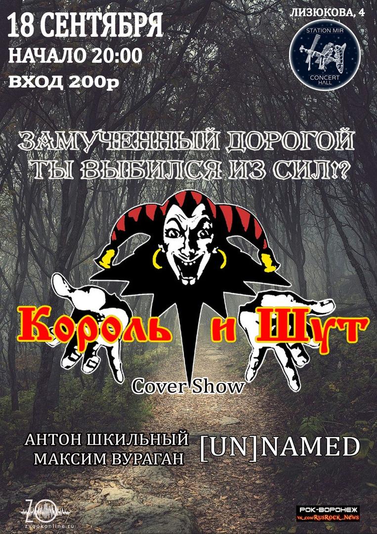 Афиша Воронеж Cover Show «Король и Шут» / 18.09 / Воронеж