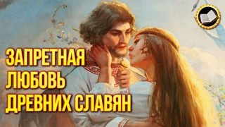 Запретная любовь славян. Легенда о Костроме
