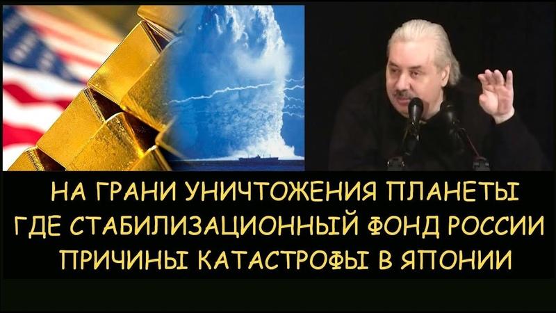 Н Левашов На грани уничтожения планеты Причины катастрофы в Японии Фонды России в Америке