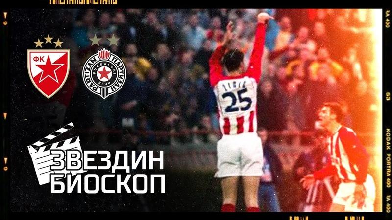 Zvezdin bioskop Crvena zvezda - Partizan 30 | 121. večiti derbi (08.11.2003.)