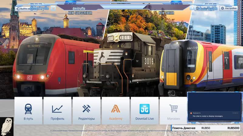 Однажды в Америке Train Simulator 2020