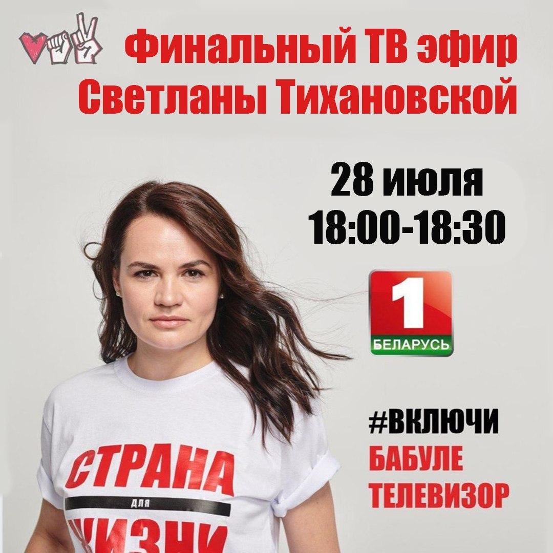 Светлана Тихановская хочет обратиться к парламенту и народу вместе с Лукашенко