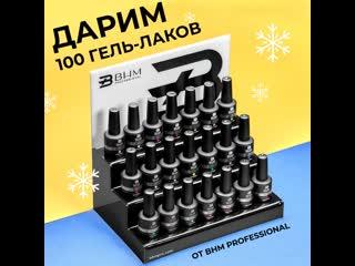 Новогодний розыгрыш 100 гель-лаков от BHM Professional 🎄