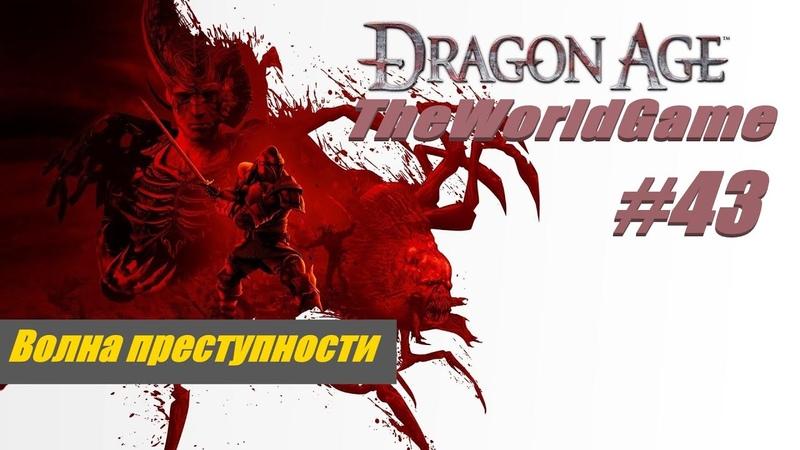Прохождение Dragon Age Origins 43 Волна преступности