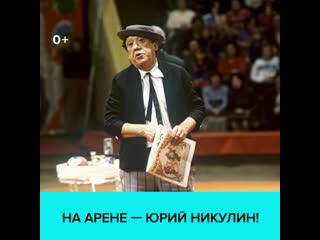 История жизни и любви Юрия Никулина  Москва 24