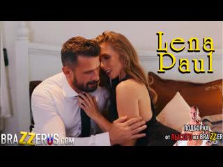 [Babes] Lena Paul Нежный секс [Трах, all sex, porn, big tits, Milf, инцест, порно blowjob brazzers секс анальное]