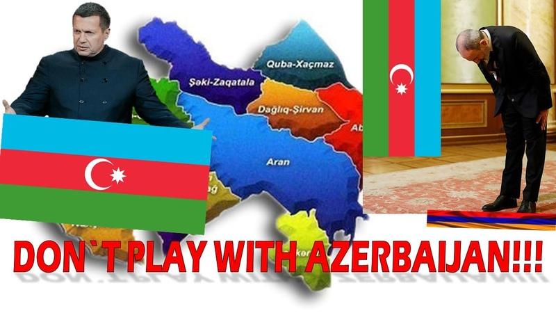 Соловьев снова бредит Армяне бегут Азербайджан ликуетSoloviev raves again Armenians flee Azerbaijan