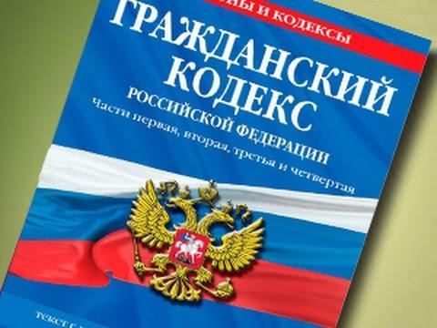 ГК РФ Статья 1 Отношения регулируемые гражданским законодательством Гражданский Кодекс Российско
