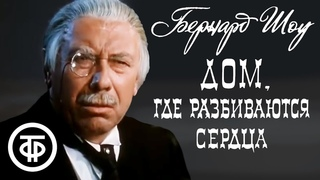Бернард Шоу. Дом, где разбиваются сердца. Московский Театр сатиры (1975)