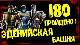 БАШНЯ ЭДЕНИИ Mortal Kombat mobile / фатально 180 бой боссы эденийская башня мк мобайл