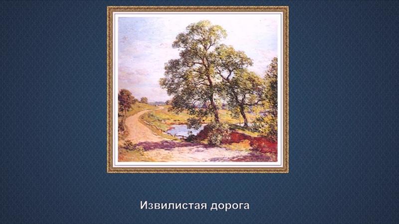 Избранные пейзажи американского художника импрессиониста Уилларда Лерой Меткалфа 1858 1925