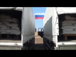 Второй гуманитарный конвой готов к отправке на Украину
