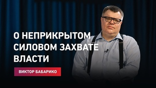 Виктор Бабарико о неприкрытом силовом захвате власти
