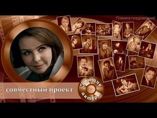 Поющие актёры.  Нина Ургант.