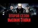 Высокие ставки 2 сезон 1 серия Криминал 2020 НТВ Дата выхода и анонс