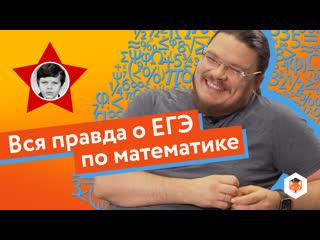 К доске пойдёт...Борис Трушин. Вся правда о ЕГЭ по математике.