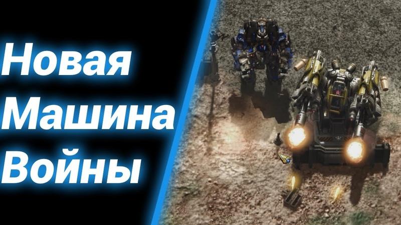 Новое оружие Доминиона Iron Fire ● StarCraft 2