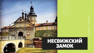 Несвижский замок ᐉ Что посмотреть в окрестностях Минска?