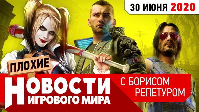ПЛОХИЕ НОВОСТИ Cyberpunk 2077 Dragon Age 4 Мстители Spider Man Silent Hill новый фэйл Microsoft