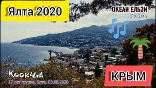 Ялта 2020 / Крым / KooRaga / Группа Курага / Обійми (Океан Ельзи, Океан Эльзы)
