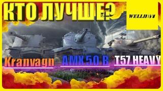 World of Tanks (Wot) - КТО ЛУЧШЕ? AMX 50 B   KRANVAGN   T57 HEAVY TANK - [2021]