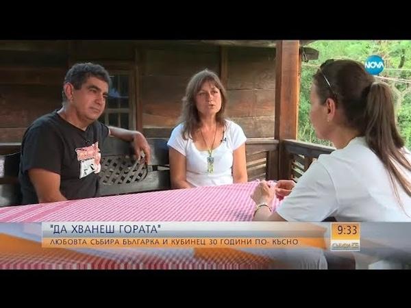 """""""Да хванеш гората"""" Любовта събра българка и кубинец 30 години по късно Събуди се"""