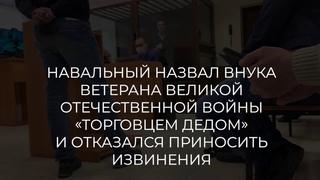 Подробности второго заседания по делу об оскорблении Навальным ветерана Игната Артеменко