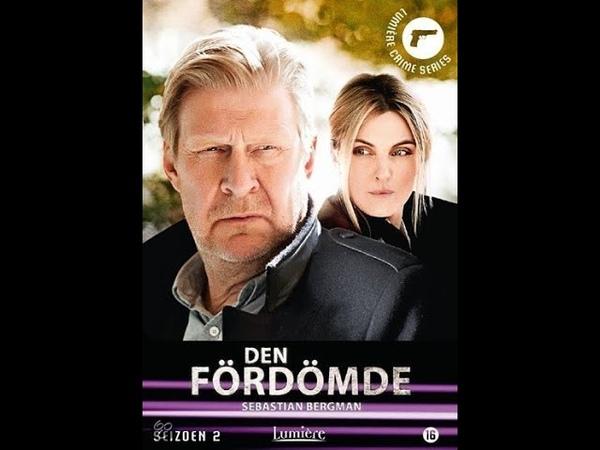 Себастьян Бергман 2 серия детектив триллер криминал 2010 Швеция