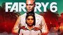 Far Cry 6 система ПАРКУРА, молодой ВААС, моральный выбор, город Новые подробности Far Cry 6