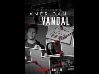 Американский вандал /American Vandal 1-й сезон  (комедия, детектив, сериал 2017 г.))