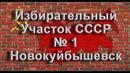 Избирательный участок СССР № 1 Новокуйбышевск 24 01 2020 г
