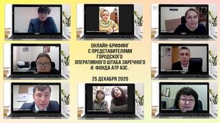 Онлайн-брифинг с представителями городского оперативного штаба  Заречного и фонда АТР АЭС