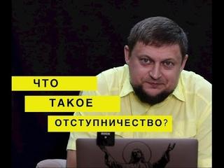 """""""Отступничество"""" часть 2"""