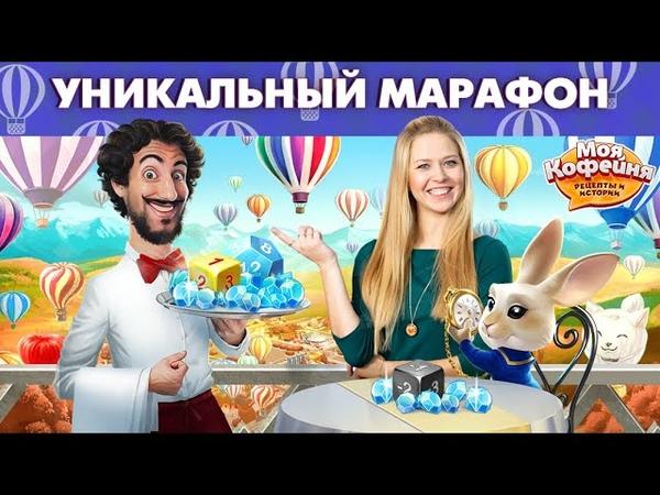 Моя Кофейня Уникальный Марафон Бариста и Кролик