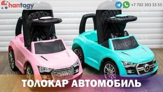 Толокар автомобиль с доставкой по Алматы и РК