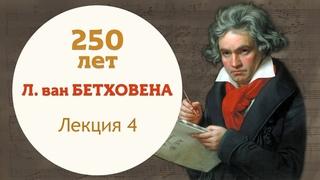 Цикл лекций Владимира Ланде к 250 летию Л  В  Бетховена  Часть 4