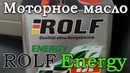Моторное масло ROLF Energy 10w-40 4L (видеоотзыв)