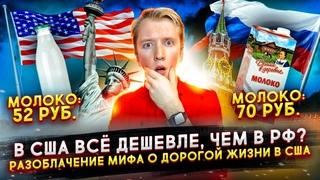 В США ВСЁ ДЕШЕВЛЕ, ЧЕМ В РОССИИ?