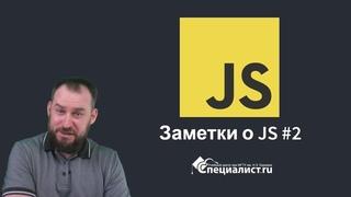заметки о js #2