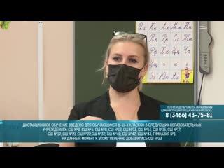 Обращение главы города Нижневартовска Василия Тихонова